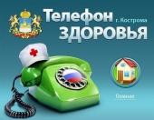 Жители Костромской области могут получить консультации лучших врачей региона по «Телефону здоровья»