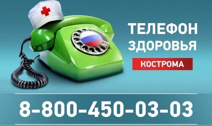 Жители Костромской области могут получить бесплатную консультацию лучших врачей региона по «Телефону здоровья»